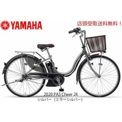 店頭受取限定 ヤマハ 電動自転車 アシスト自転車 パスチア 26 YAMAHA