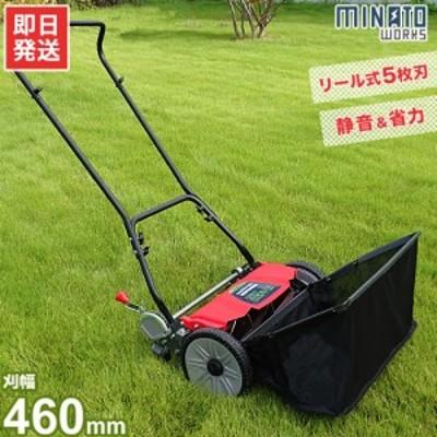 ミナト 芝刈り機 静音型 手押し式 LMA-460PRO (リール式5枚刃/刈幅460mm)