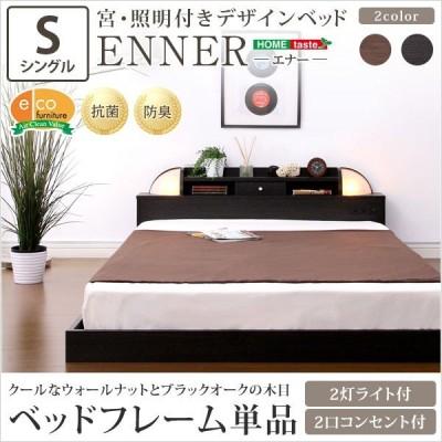 宮、照明付きデザインベッド(エナー-ENNER-(シングル))