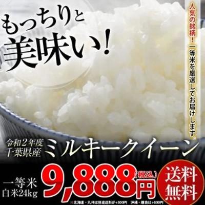 送料無料  新米 令和2年 千葉県産 ミルキークイーン 白米 24kg (8kg×3袋)【別途送料加算地域あり】