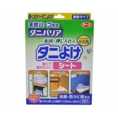 ダニバリアダニよけシート【J】 防ダニ/ダニ 対策/ダニ防止/ダニ退治/ダニ駆除