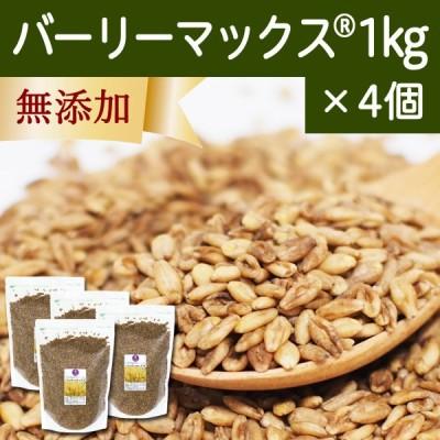 スーパー大麦 バーリーマックス1kg×4個  食物繊維