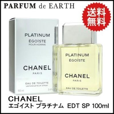 シャネル  エゴイスト プラチナム EDT SP 100ml 香水 フレグランス 送料無料