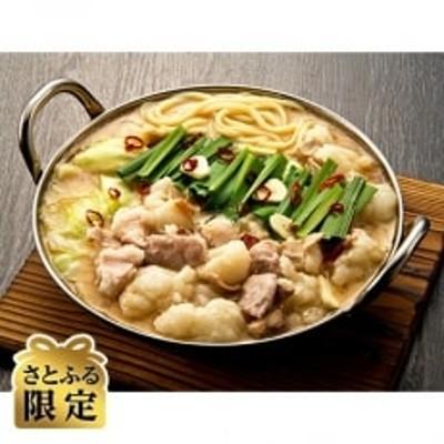 【さとふる限定】博多の味本舗(大任町) 厳選国産牛博多もつ鍋 みそ味と辛子明太子500g(無着色)