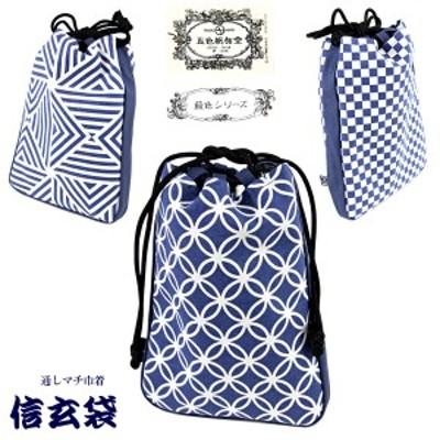五色帆布堂 信玄袋 藍色シリーズ 通しマチ巾着 綿100% 前田染工