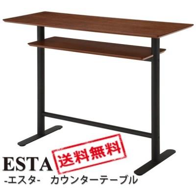 Esta Series エスタ カウンターテーブル 幅120 TCT-1220 【東北追加送料864円】