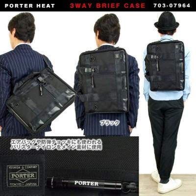 吉田カバン ポーター ヒート(703-07964) PORTER HEAT 3way ブリーフケース ビジネスバッグ (A4ファイル対応)