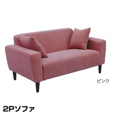 2Pソファ 二人掛けソファ sofa ファブリック 2人掛けソファー クッション2個付 幅135cm×奥行75cm×高67cm