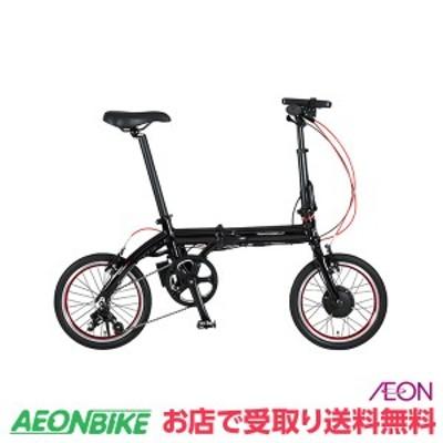 クーポン配布中!電動 アシスト 自転車 トランスモバイリー (TRANS MOBILLY) ULTRA LIGHT E-BIKE NEXT 163 (AL-FDB163E) 4.0Ah ブラック
