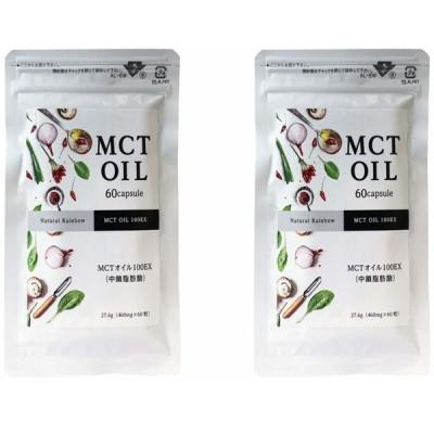 2個セット!送料無料!! MCTオイル 中鎖脂肪酸 100EX ソフトカプセル 60粒