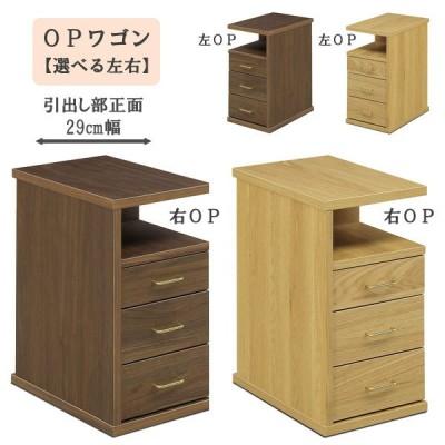 日本製 サイドテーブル QUESTO クエスト Sワゴン 選べる左右 2色対応 引出し付 隠しキャスター付 コンセント付 完成品 玄関渡し