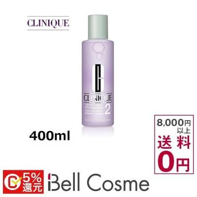 クリニーク クラリファイング ローション 2(日本アジア処方) 1個 400ml (化粧水)  プレゼント コスメ