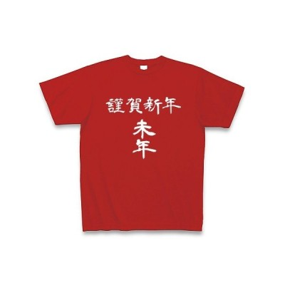 謹賀新年 未年 Tシャツ Pure Color Print(レッド)