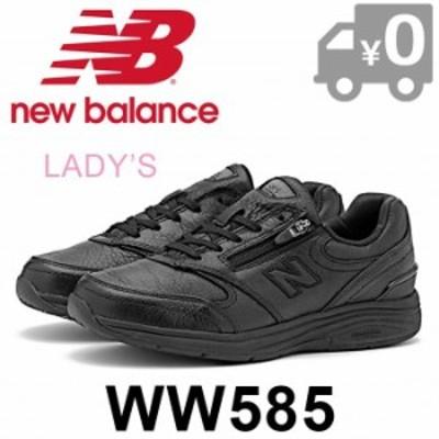 ニューバランス スニーカー レディース ウォーキングシューズ 履きやすい レザー 幅広 ローカット New Balance WW585 BK