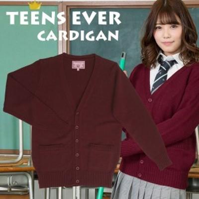 TEENS EVER スクールカーディガン 高校生 制服 カーディガン 学生 レディース 女性 ブランド おしゃれ エンジ 大きいサイズ LL