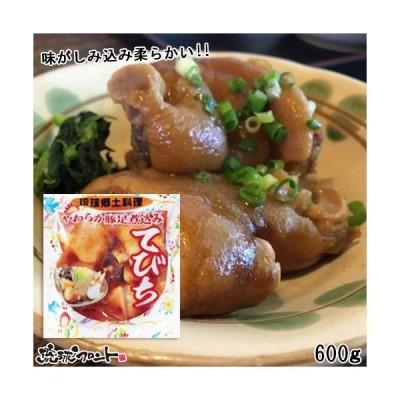 琉球郷土料理 てびちSP(やわらか豚足煮込み)600g  沖縄土産 沖縄 お土産 あさひ