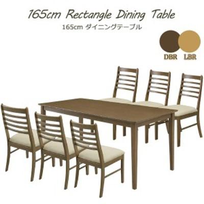 ダイニングテーブル 幅165 165幅 ダイニング テーブル 食卓テーブル 6人用 6人 食卓机 木製 モダンデザイン 北欧 おしゃれ 長方形  送料