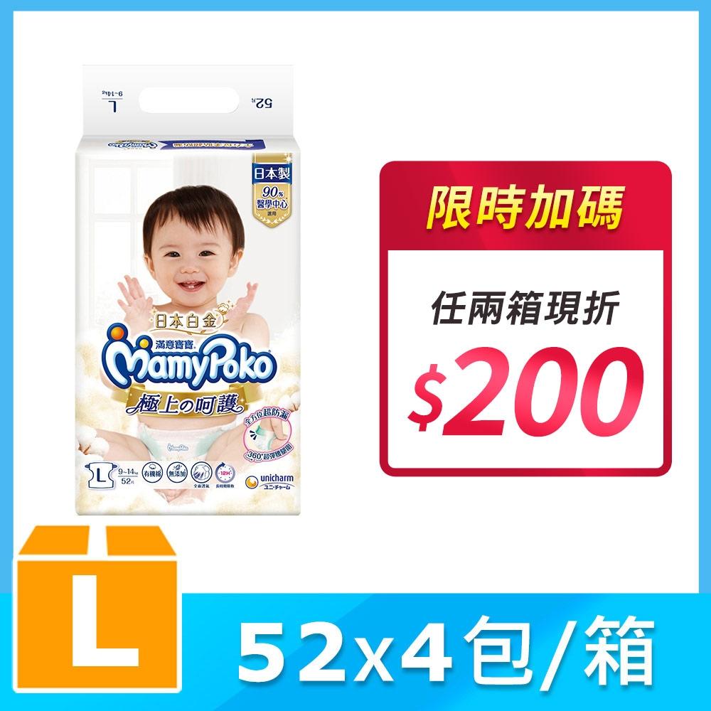 滿意寶寶 日本白金 極上呵護紙尿褲/尿布 (L)(52片x4包/箱)