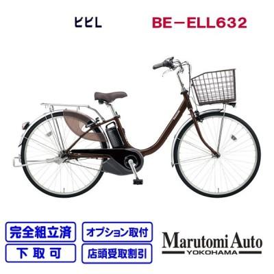 電動自転車 パナソニック 26型 軽量 2020年モデル ビビL・26 ビビ・L・26 ビビL チョコブラウン BE-ELL632