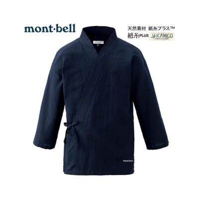 作務衣 mont-bell O.D.サムエ (オールシーズン) インディゴ 紙糸PLUS