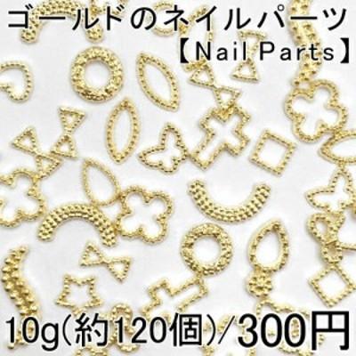 最安値挑戦中!ネイルパーツ メタルグッズ メタルパーツ ネイルアート ゴールド 10g(約120個) 【Nail Parts】