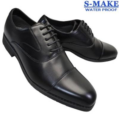 エスメイク S-MAKE 2022 ブラック メンズ ビジネスシューズ ビジネス靴 黒靴 紳士靴 紐靴 3E eee 幅広  防水 ウォータープルーフ 撥水 軽