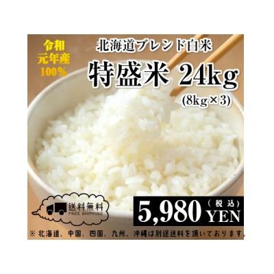 米 8kg×3「新潟ブレンド特盛 白米 24kg(8kg×3)」送料無料 小分け