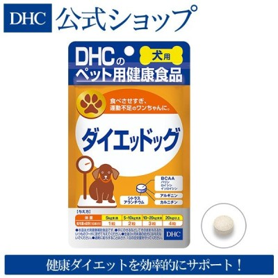 dhc 【 DHC 公式 】犬用 国産 ダイエッドッグ   ペット用品