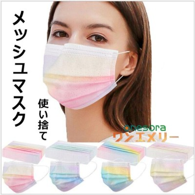 マスク 接触冷感 不織布 マスク 30枚 50枚入り メッシュマスク レデイーズ 使い捨てマスク レース  虹柄マスク 4層構造 花粉症対策 お花見 プレセント ギフト