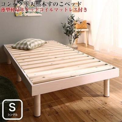 天然木 すのこベッド minicline 薄型軽量ポケットコイルマットレス付き リネンセット シングルサイズ ショート丈 シングルベッド ベット