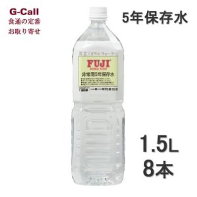 富士ミネラルウォーター 非常用 5年保存水 1.5L×8本