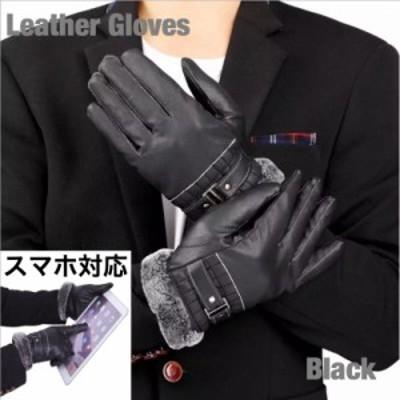 手袋 メンズ 革手袋 レザー グローブ 裏起毛 革  防寒 バイク 液晶タッチ ファー 手袋 パネル対応 スマートフォン対応 スマホ手袋