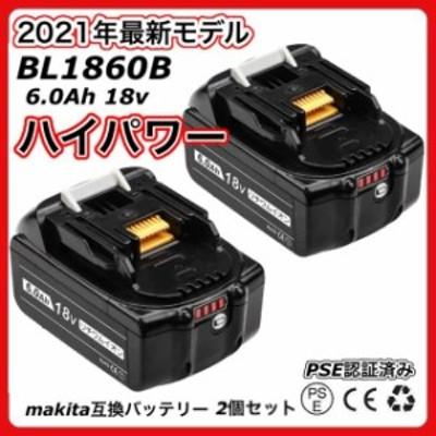 マキタ バッテリー BL1860B 18v makita 6.0Ah 保証付き 互換 2個セット DC18RC DC18RA DC18RF DC18RD BL1830 BL1830B BL1850 BL1860 BL
