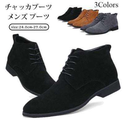 チャッカブーツ 本革 メンズ  デザートブーツ カジュアル シューズ 靴