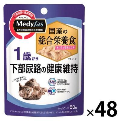 メディファス 1歳から まぐろと若鶏ささみ 50g 国産 48袋 キャットフード ウェット パウチ
