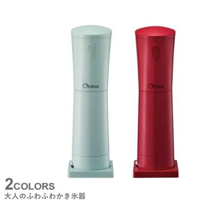 ドウシシャ 調理器具 大人のふわふわかき氷器 DHIS-20 男女兼用 メンズ レディース ユニセックス 冷たい 氷 料理 ひんやり 赤
