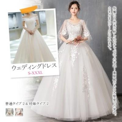 ウェディングドレス 花嫁 ホワイト 白ドレス エレガント ロング プリンセスドレス トレーンドレス ブライダル 編み上げ Aライン