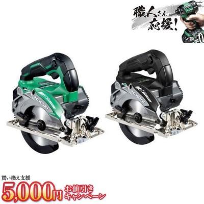 HiKOKI 5000円お値引きキャンペーン コードレス丸のこ C3605DA(XP)