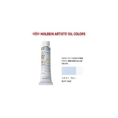 ホルベイン油絵具6号(20ml) H118 ミスティブルー