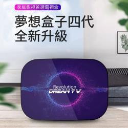 【Dream TV 夢想盒子】四代革命 夢想數位 國際雙語音版 4+32G 旗艦電競規格(機上盒 電視盒 智慧 網路 4K)