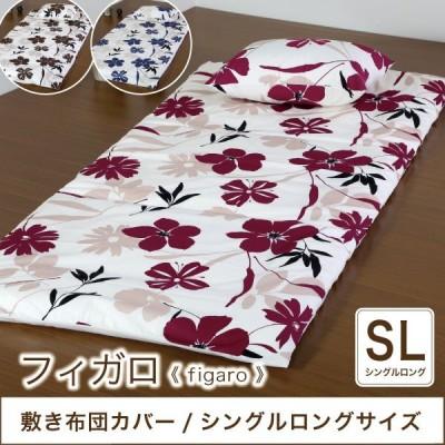 色鮮やかなフラワーシルエットが上品な敷き布団カバー シングルロングサイズ 105×215cm Figaro(フィガロ)