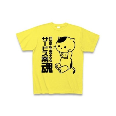 「サービス業魂」ねこ Tシャツ(イエロー)