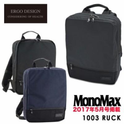 【レビューを書いてポイント+5%】エルゴデザイン リュック メンズ 1003 ERGO DESIGN ビジネスバッグ リュックサック A4 撥水 バックパ