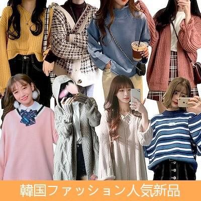韓国ファッション人気沸騰アウター レディースファッション/トップス /セーター /レディース カジュアル カジュアルでカッコイイ大人のニット ニット