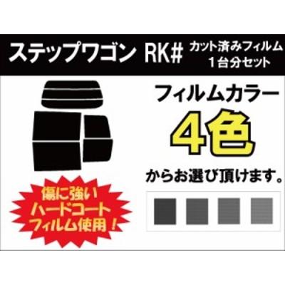 ホンダ ステップワゴン カット済みカーフィルム RK# 1台分 スモークフィルム 1台分 リヤーセット