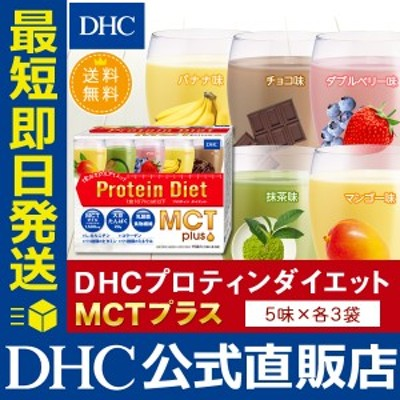 【 DHC 公式 最短即日発送 】 ダイエット プロティンダイエット MCT プラス 15袋入 | ダイエット食品 送料無料 プロテインダイエット