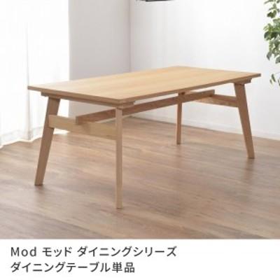 ダイニングテーブル 4人掛け 幅160 奥行80 アッシュ材 天然木 Mod モッド ダイニングテーブル