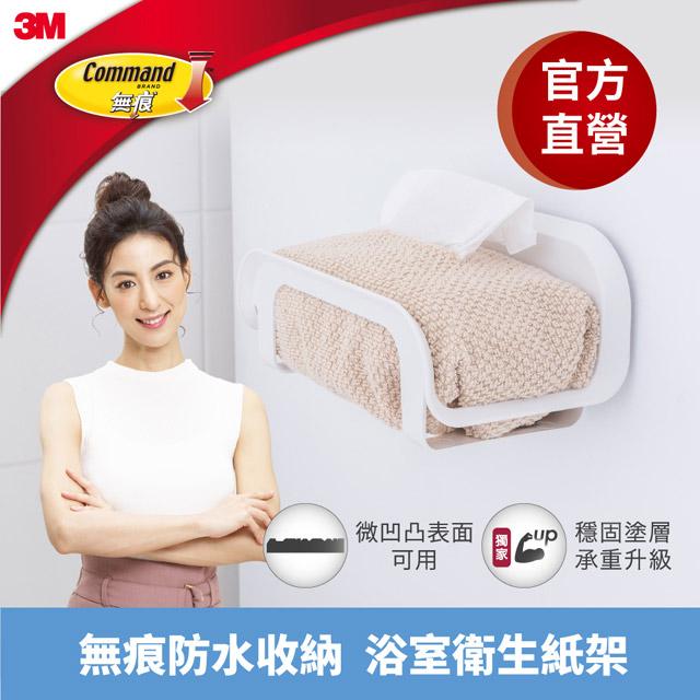3M 無痕浴室收納-抽取衛生紙收納架