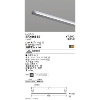 ERX9663S 遠藤照明  ベースライト ENDO_直送品1_