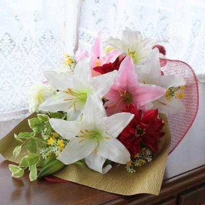 CT触媒 ユリとダリアの花束 シルクフラワー 造花